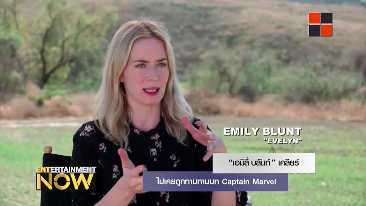 """""""เอมิลี่ บลันท์"""" เคลียร์ ไม่เคยถูกทาบทามบท Captain Marvel"""