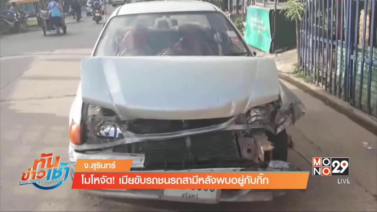 โมโหจัด! เมียขับรถชนรถสามีหลังพบอยู่กับกิ๊ก