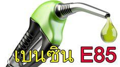 ส่องตลาดรถปี 2561(ถึงปัจจุบัน) รุ่นไหนรองรับน้ำมันเบนซิน E20 E85?
