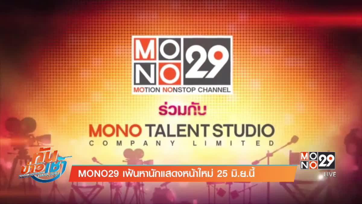 MONO29 เฟ้นหานักแสดงหน้าใหม่ 25 มิ.ย.นี้