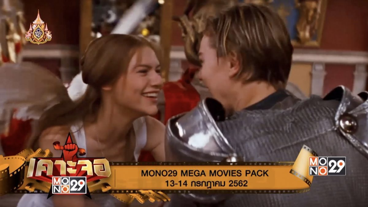 [เคาะจอ 29] MONO29 MEGA MOVIES PACK 13-14 กรกฎาคม 2562 (13-07-62)