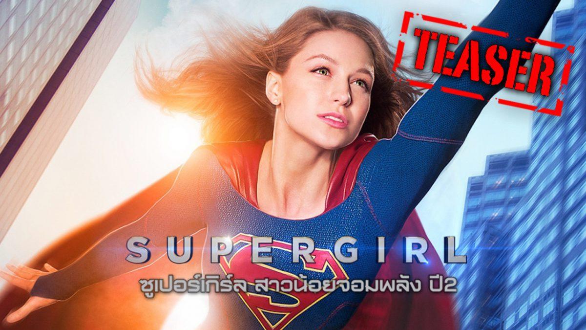 SuperGirl ซูเปอร์เกิร์ล สาวน้อยจอมพลัง ปี2 [TEASER]