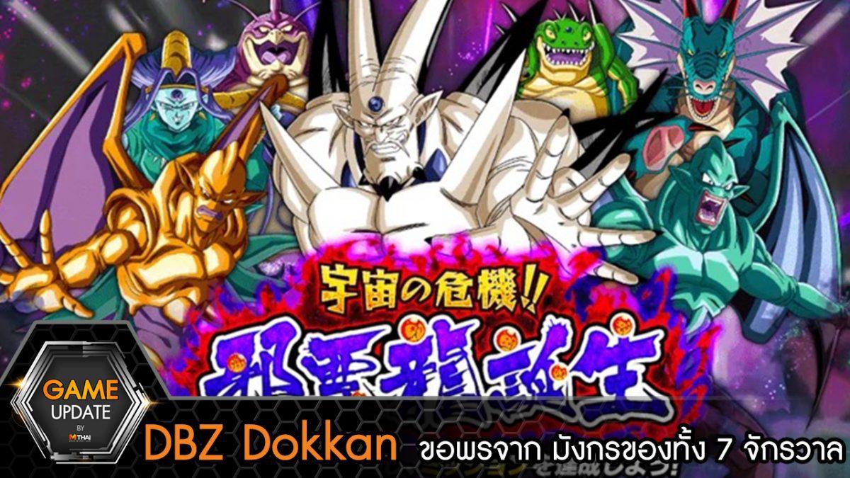 มังกรจากจักรวาลทั้ง 7 ใน Dragon Ball Z Dokkan Battle Japan