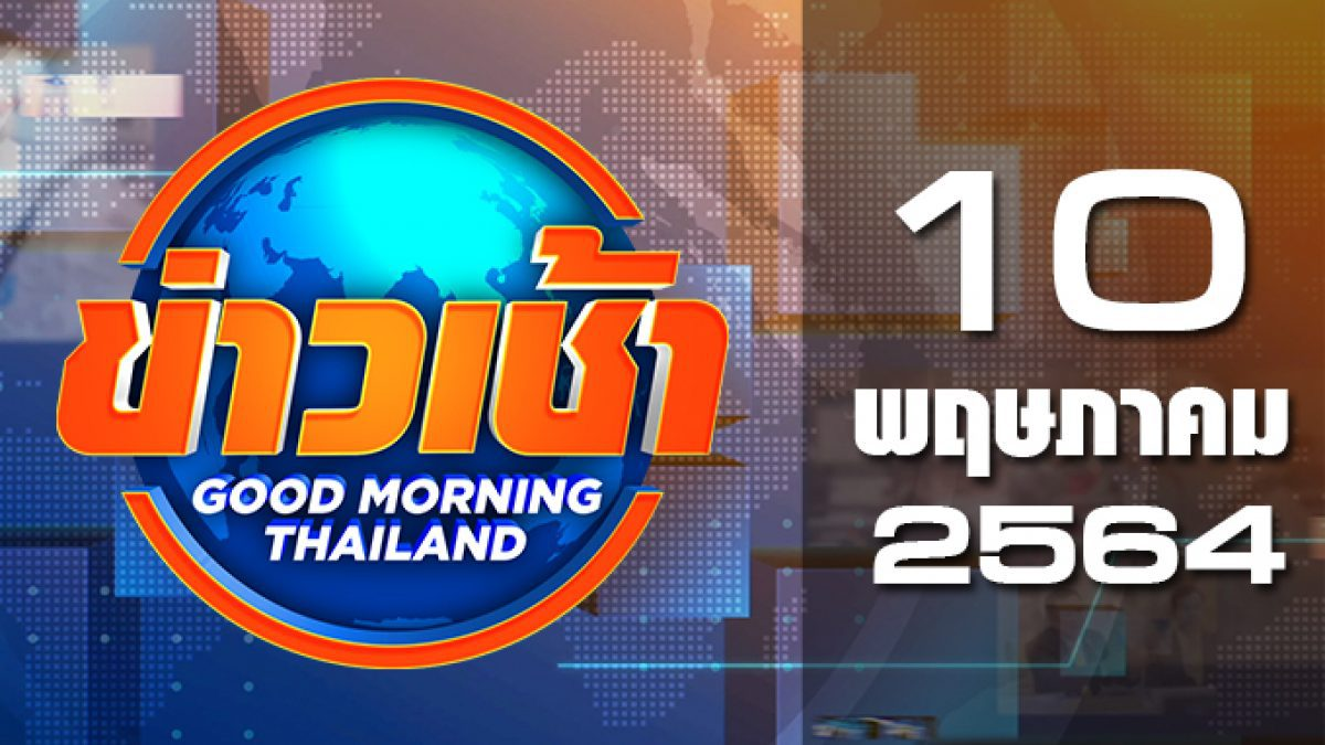 ข่าวเช้า Good Morning Thailand 10-05-64