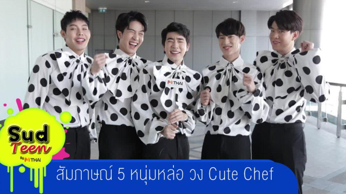 สัมภาษณ์ 5 หนุ่มหล่อ วง Cute Chef