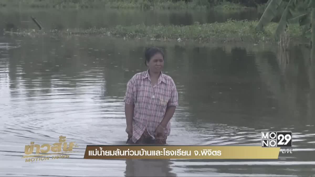 แม่น้ำยมล้นท่วมบ้านและโรงเรียน จ.พิจิตร
