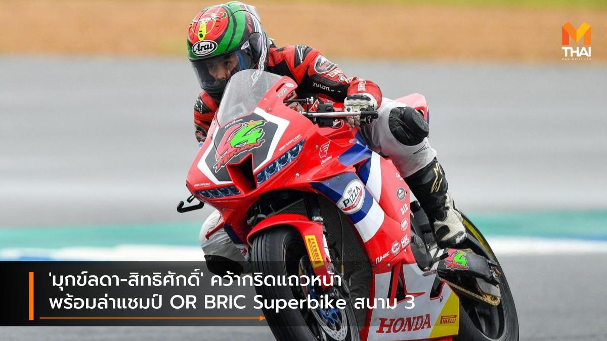 'มุกข์ลดา-สิทธิศักดิ์' คว้ากริดแถวหน้า พร้อมล่าแชมป์ OR BRIC Superbike สนาม 3