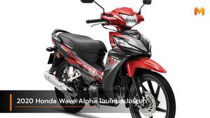 2020 Honda Wave Alpha โฉมใหม่สไตล์สปอร์ตล้ำ เริ่มต้น 3 หมื่นกว่าบาท