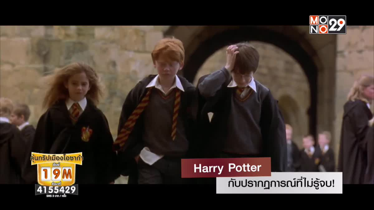 Harry Potter กับปรากฏการณ์ที่ไม่รู้จบ!