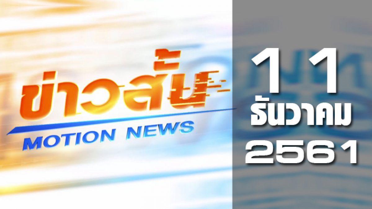 ข่าวสั้น Motion News Break 1 11-12-61