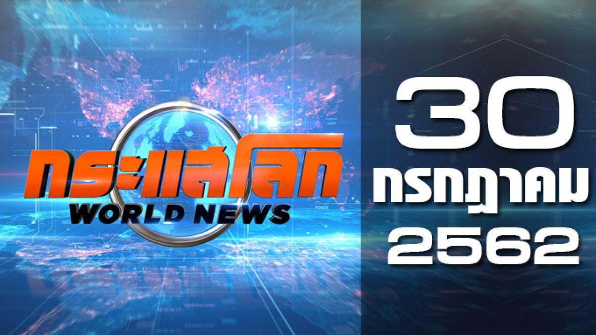 กระแสโลก World News 30-07-62