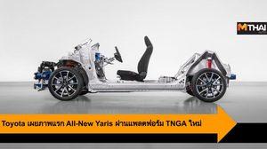 Toyota เผยภาพแรกของ All-New Yaris ผ่านแพลตฟอร์ม TNGA แบบใหม่