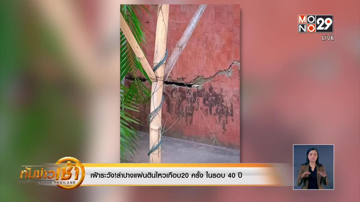 เฝ้าระวัง!ลำปางแผ่นดินไหวเกือบ20 ครั้ง ในรอบ 40 ปี