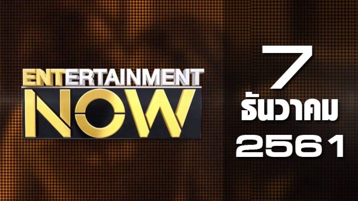 Entertainment Now Break 2 07-12-61