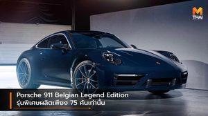 Porsche 911 Belgian Legend Edition รุ่นพิเศษผลิตเพียง 75 คันเท่านั้น