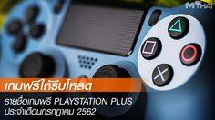 เกมฟรีให้รีบโหลด รายชื่อเกมฟรี PLAYSTATION PLUS ประจำเดือนกรกฎาคม 2562