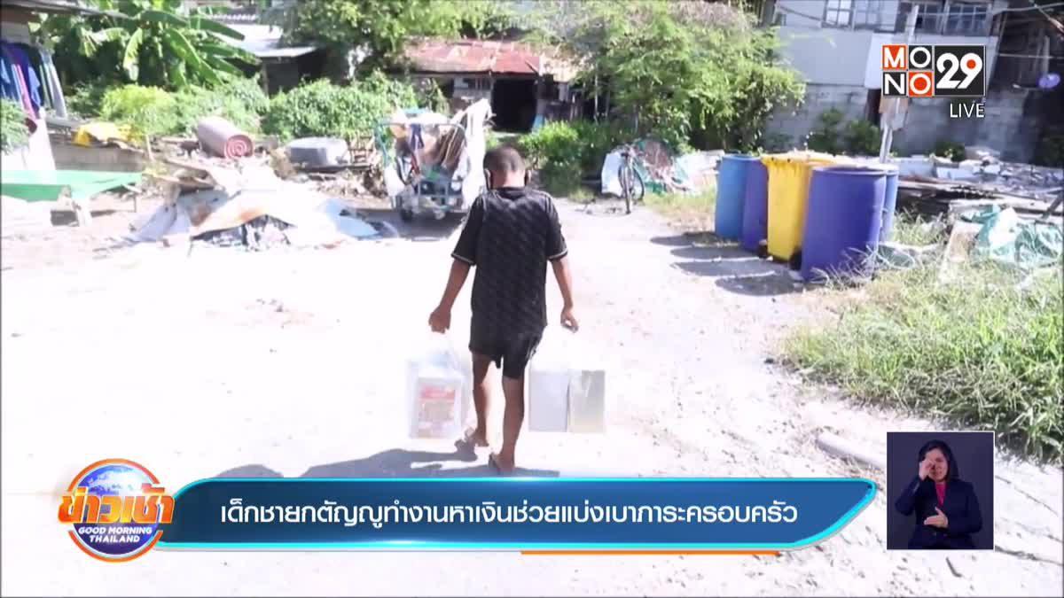 เด็กชายกตัญญูทำงานหาเงินช่วยแบ่งเบาภาระครอบครัว