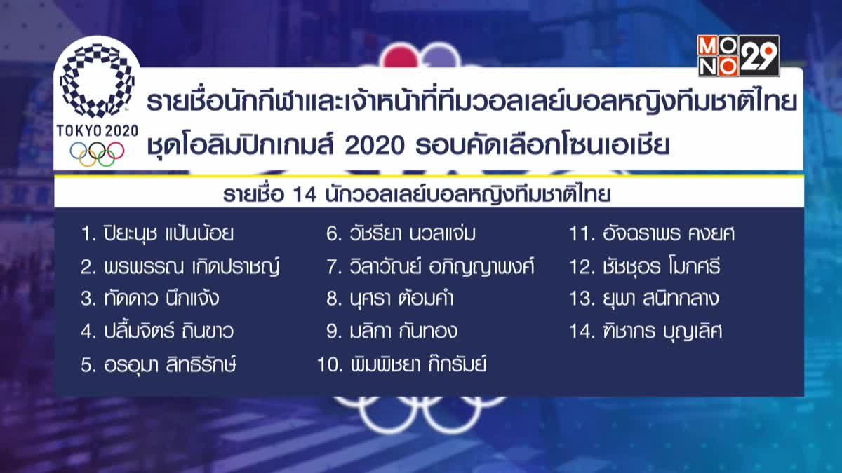แบโผ 14 ลูกยางสาวไทย ลุยคัดโอลิมปิกเกมส์ 2020