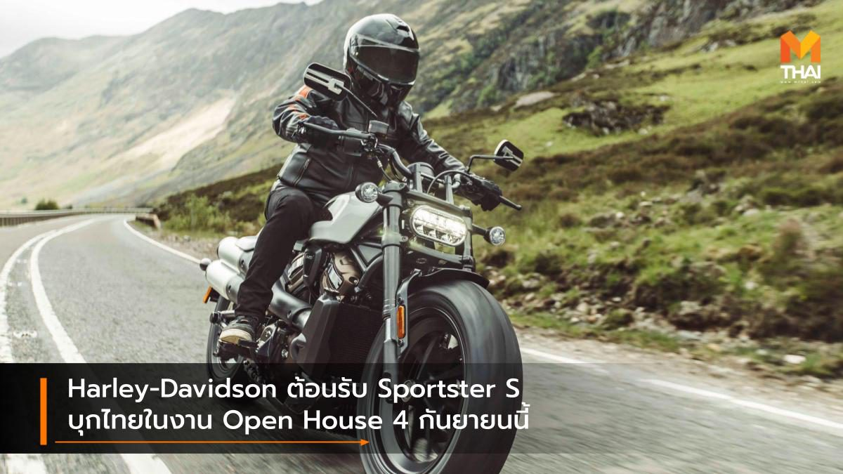 Harley-Davidson ต้อนรับ Sportster S บุกไทยในงาน Open House 4 กันยายนนี้