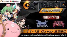 Extreme Games 2017 งานเกมของคนพันธุ์เอ็กซ์ตรีม 11-12 มี.ค. นี้!!