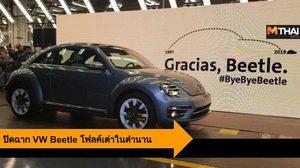 ปิดฉาก VW Beetle โฟลค์เต่าในตำนาน หลังผลิตลอตสุดท้ายก่อนปิดไลน์อัพ