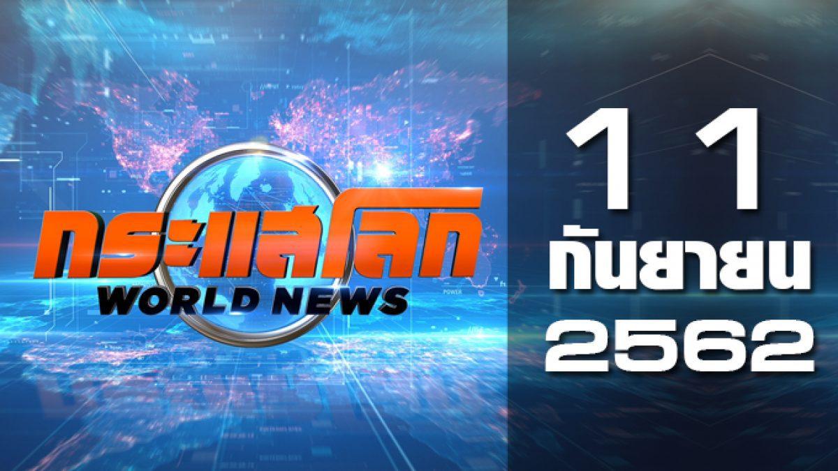 กระแสโลก World News 11-09-62