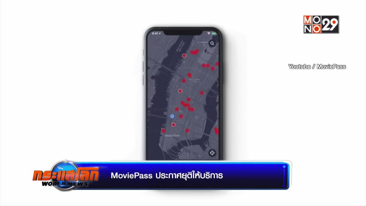 MoviePass ประกาศยุติให้บริการ