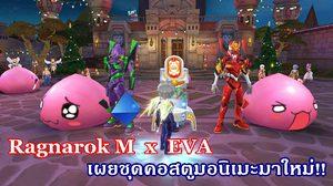 Ro m Eva เผยชุดคอสตูมอนิเมะมาใหม่!! ในตู้กาชาปองประจำเดือน กุมภาพันธ์ 2019