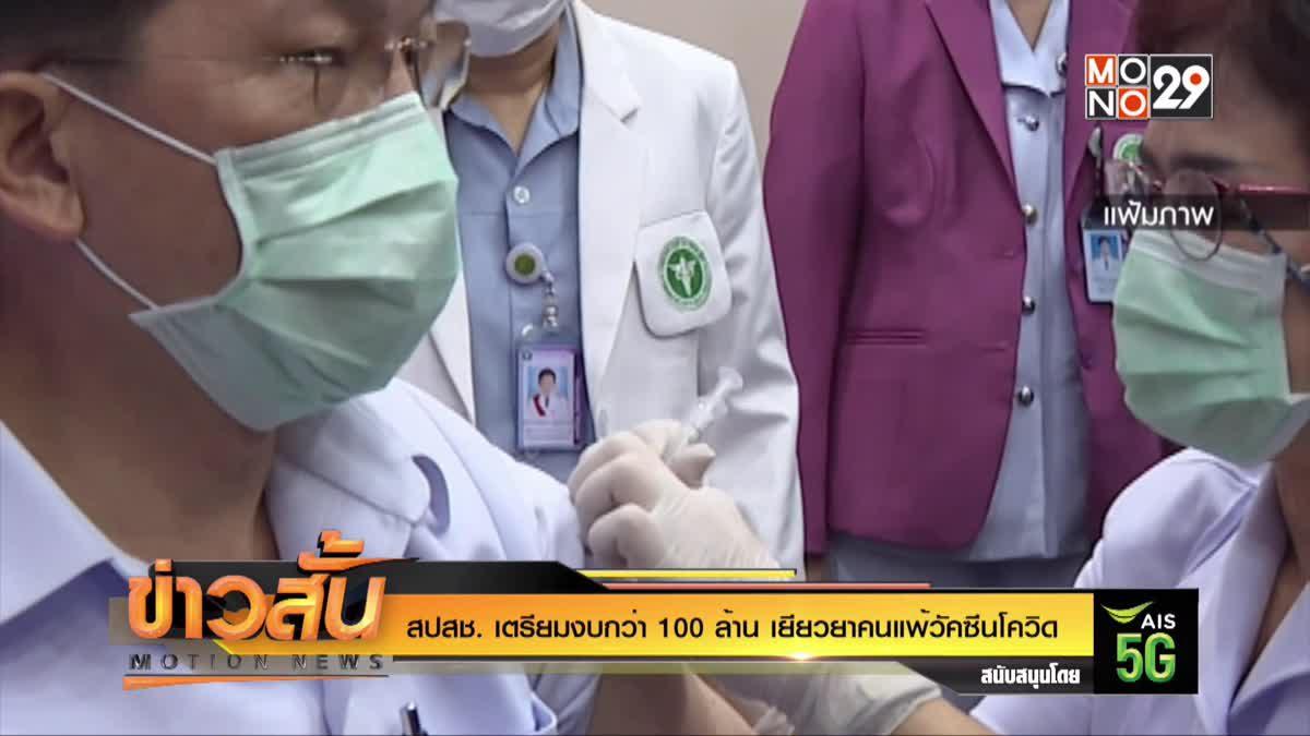 สปสช. เตรียมงบกว่า 100 ล้าน เยียวยาคนแพ้วัคซีนโควิด
