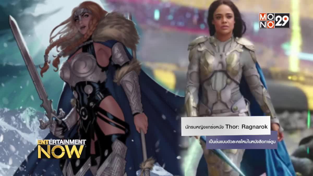 นักรบหญิงแกร่งหนัง Thor: Ragnarok เป็นต้นแบบตัวละครใหม่ในหนังสือการ์ตูน