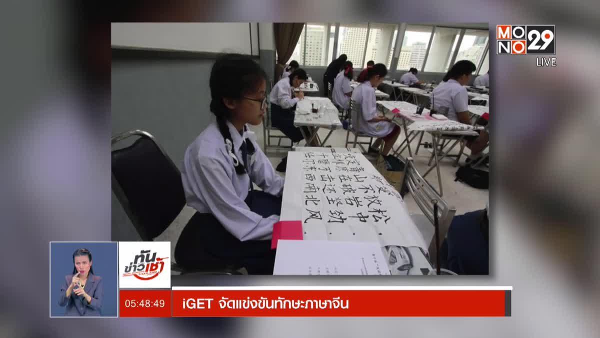 iGET จัดแข่งขันทักษะภาษาจีน