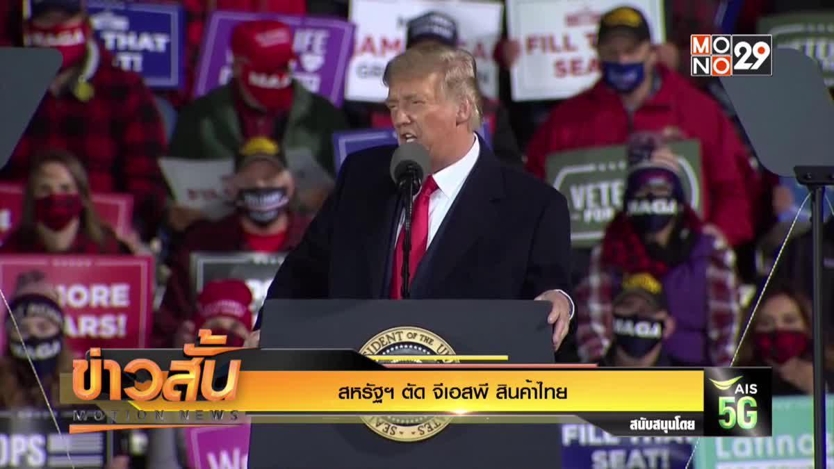 สหรัฐฯ ตัด จีเอสพี สินค้าไทย
