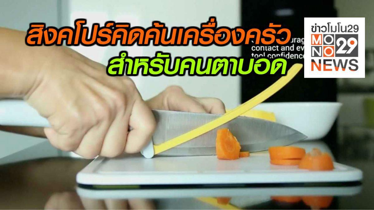 #เรื่องเล่ารอบโลก สิงคโปร์คิดค้นเครื่องครัวสำหรับคนตาบอด