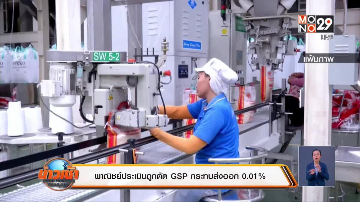 พาณิชย์ประเมินถูกตัด GSP กระทบส่งออก 0.01%