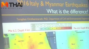 นักวิจัยเตือนคนไทยตื่นตัว-หาความรู้อนาคตเสี่ยงเกิดดินไหวใหญ่!