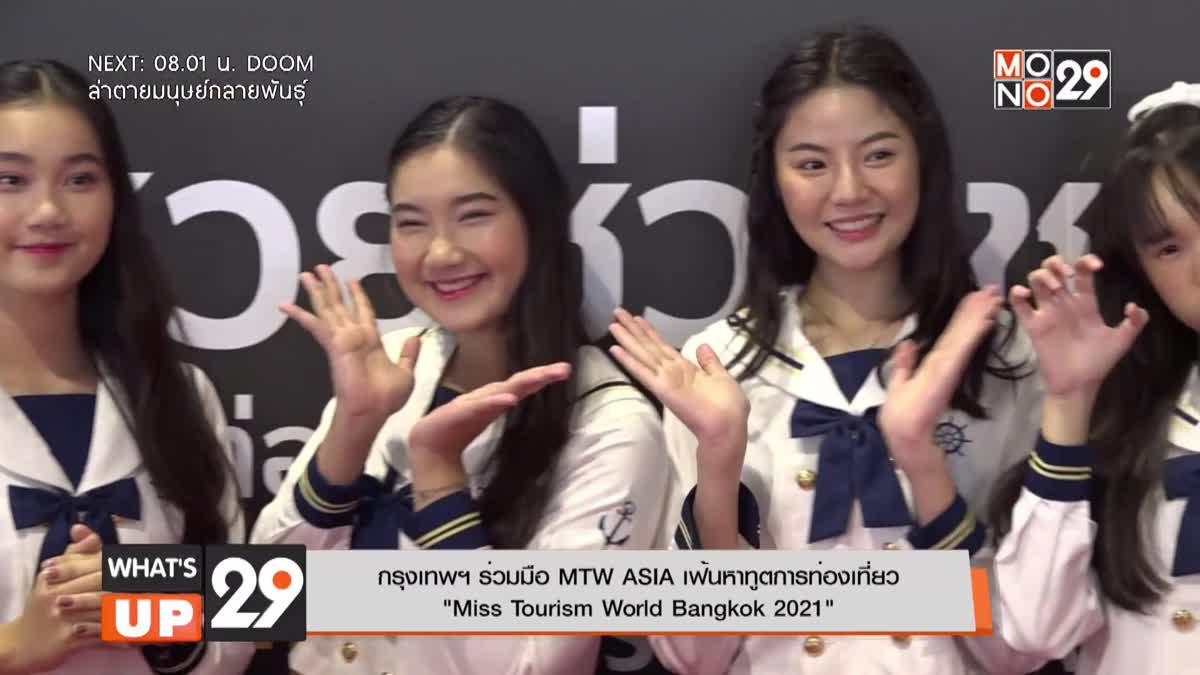"""กรุงเทพฯ ร่วมมือ MTW ASIA เฟ้นหาทูตการท่องเที่ยว  """"Miss Tourism World Bangkok 2021"""""""