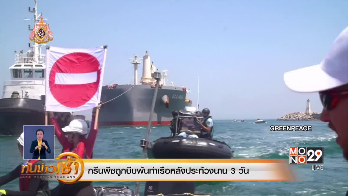 กรีนพีซถูกบีบพ้นท่าเรือหลังประท้วงนาน 3 วัน