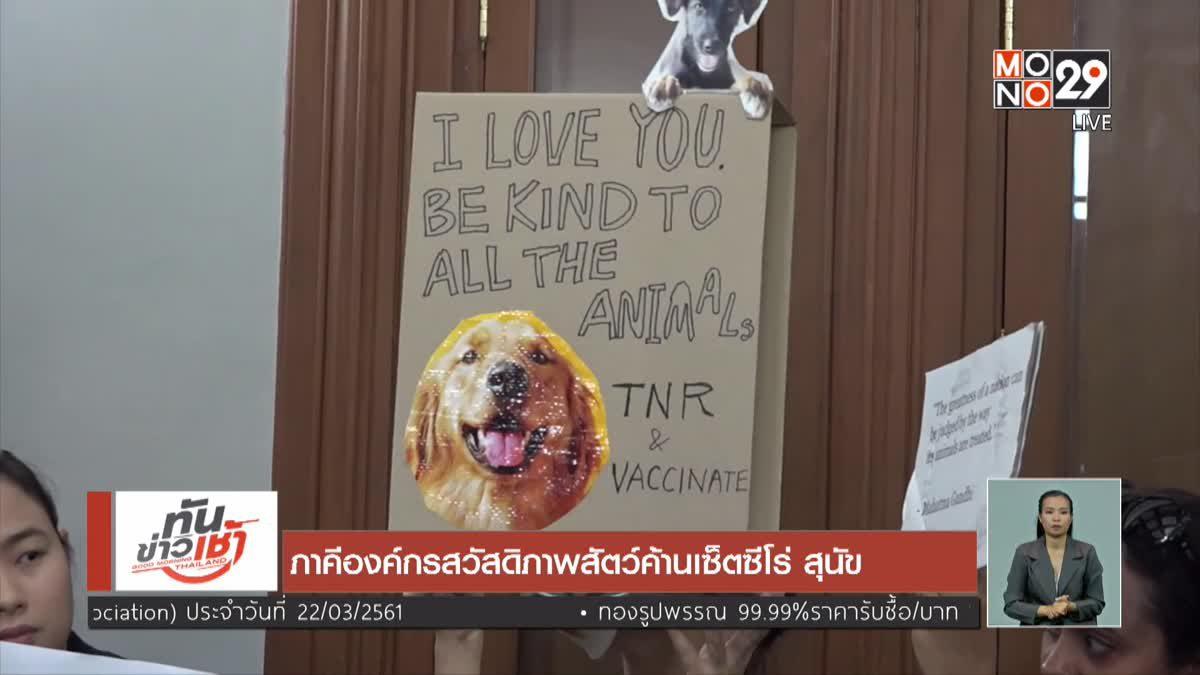 ภาคีองค์กรสวัสดิภาพสัตว์ค้านเซ็ตซีโร่ สุนัข