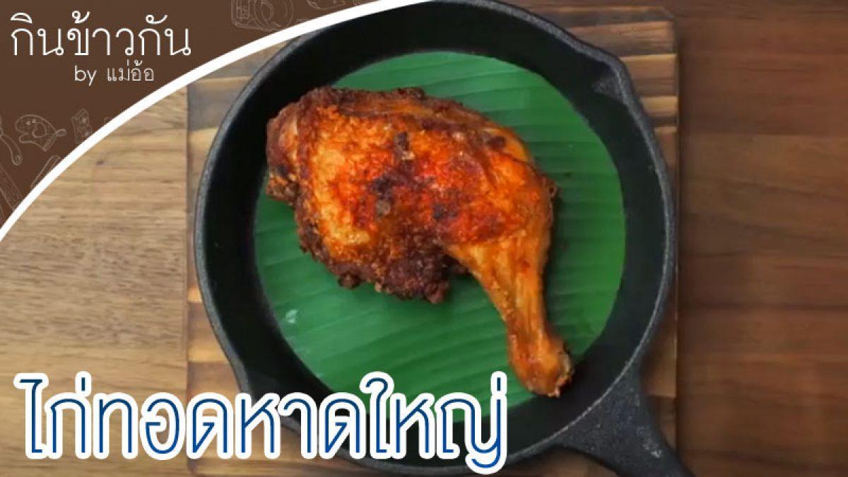 """วิธีทำไก่ทอดหาดใหญ่ กินข้าวกัน by""""แม่อ้อ"""""""