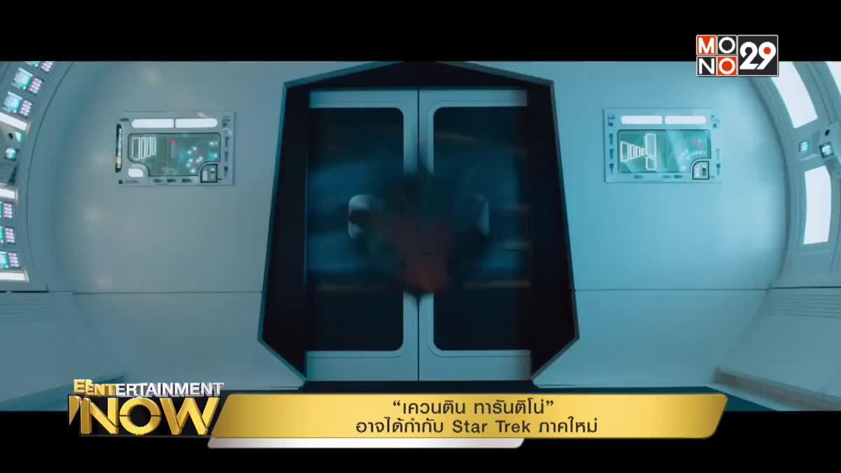 """""""เควนติน ทารันติโน่"""" อาจได้กำกับ Star Trek ภาคใหม่"""
