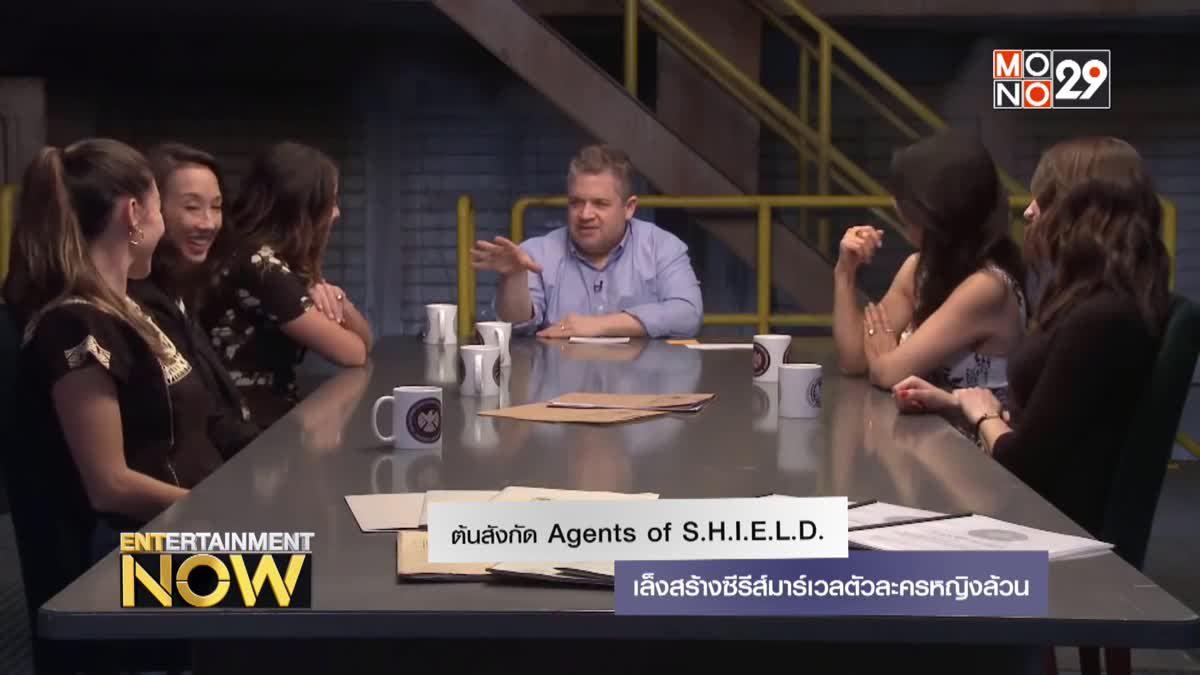 ต้นสังกัด Agents of S.H.I.E.L.D. เล็งสร้างซีรีส์มาร์เวลตัวละครหญิงล้วน