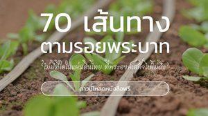"""ที่เที่ยว 70 เส้นทางตามรอยพระบาท รัชกาลที่ ๙ """"ไม่มีที่ใดในแผ่นดินไทย ที่พระองค์เสด็จไปไม่ถึง"""""""