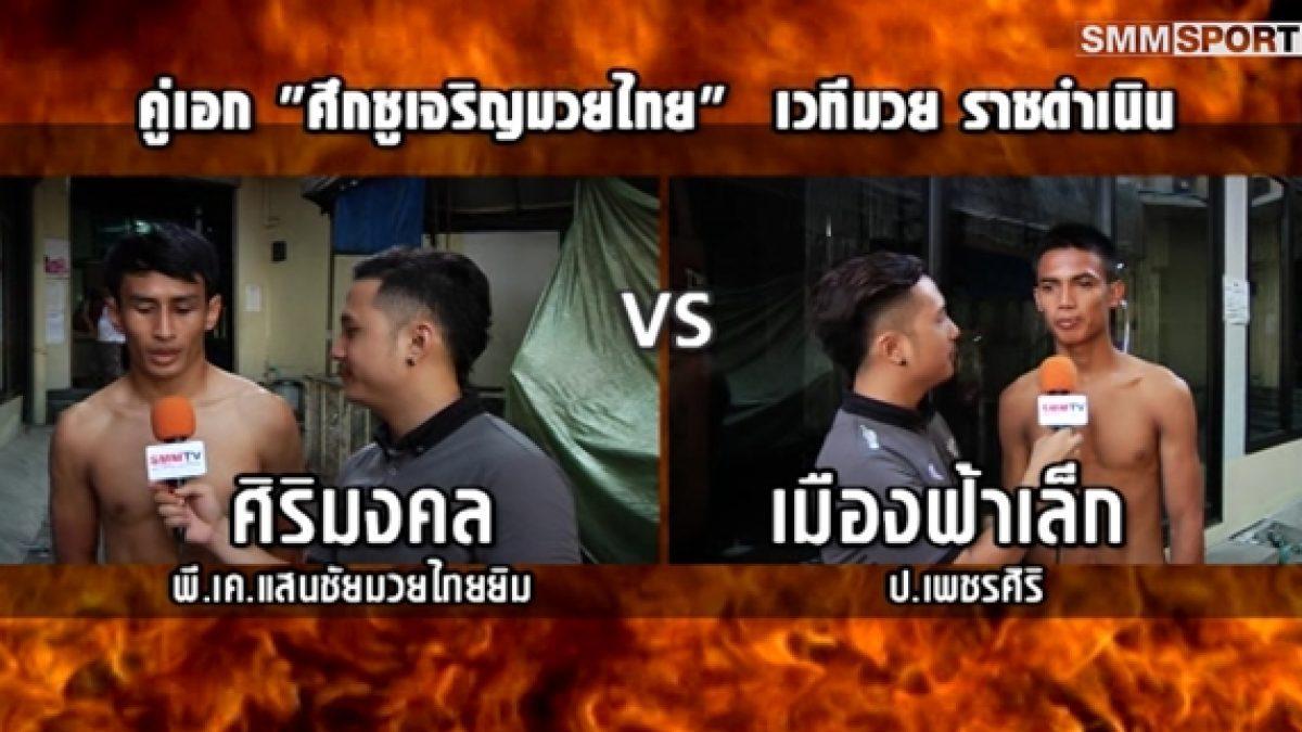 ชั่งน้ำหนัก | ศึกชูเจริญมวยไทย | คู่เอก ศิริมงคล VS เมืองฟ้าเล็ก | เวทีราชดำเนิน | 16 พฤษภาคม 2561
