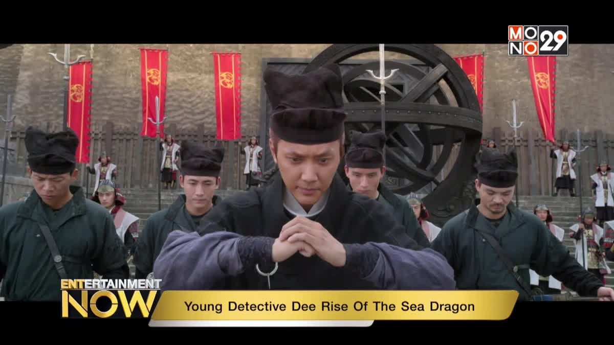 Blockbuster : Young Detective Dee - Rise of the Sea Dragon