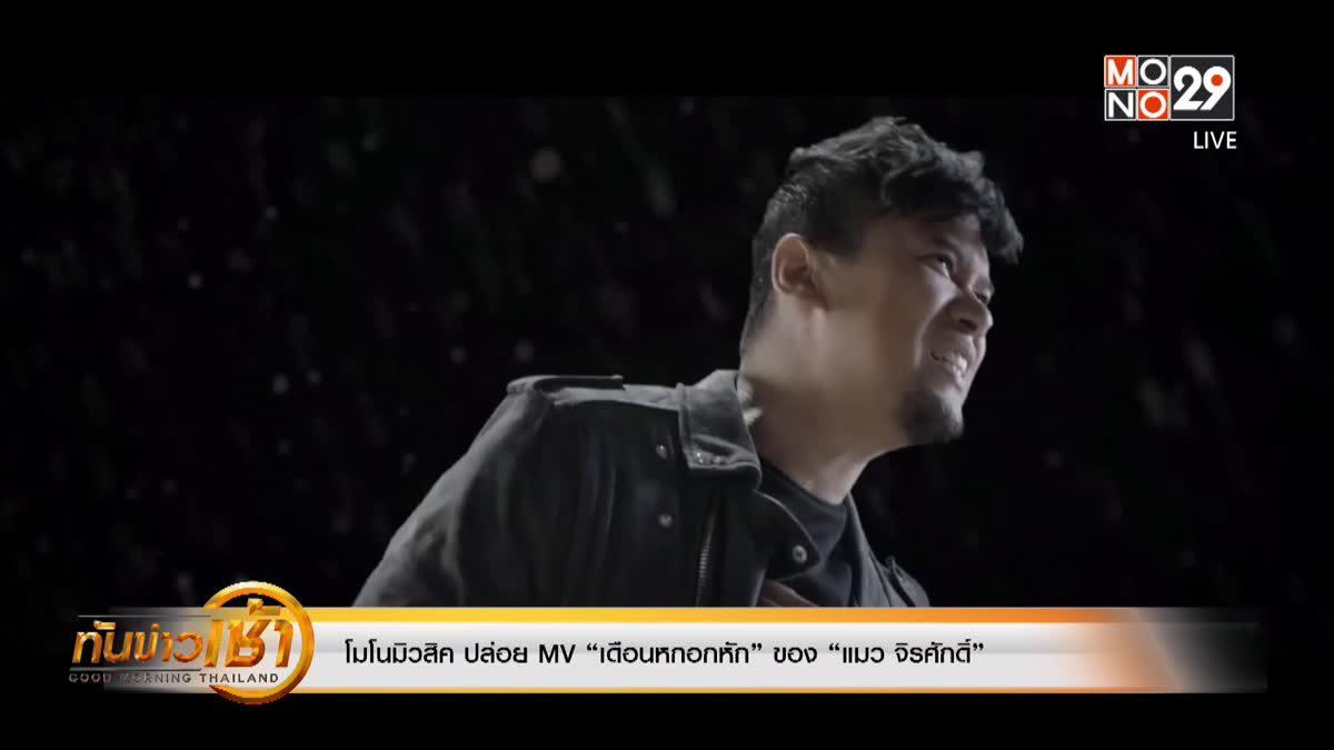 """โมโนมิวสิค ปล่อย MV """"เดือนหกอกหัก"""" ของ """"แมว จิรศักดิ์"""""""