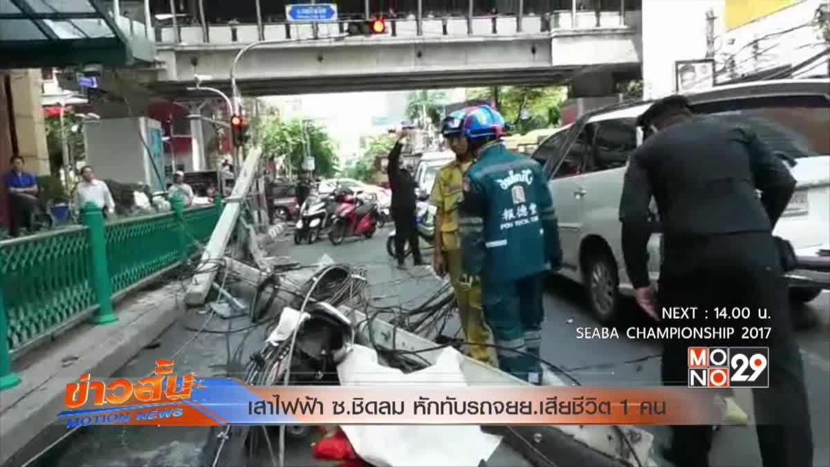 เสาไฟฟ้า ซ.ชิดลม หักทับรถจยย.เสียชีวิต 1 คน
