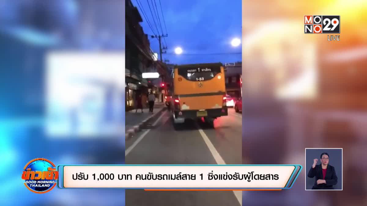 ปรับ 1,000 บาท คนขับรถเมล์สาย 1 ซิ่งแข่งรับผู้โดยสาร