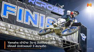 Yamaha เข้าป้าย วัน-ทู อินเดียนาโปลิส นิโคลส์ บิดซิวแชมป์ 3 สนามติด