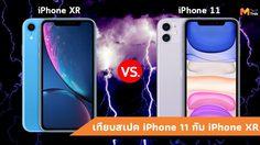 วัดกันชัดๆ สเปค iPhone 11 กับ iPhone XR ราคาห่างกัน 3,000 บาท แตกต่างขนาดไหน