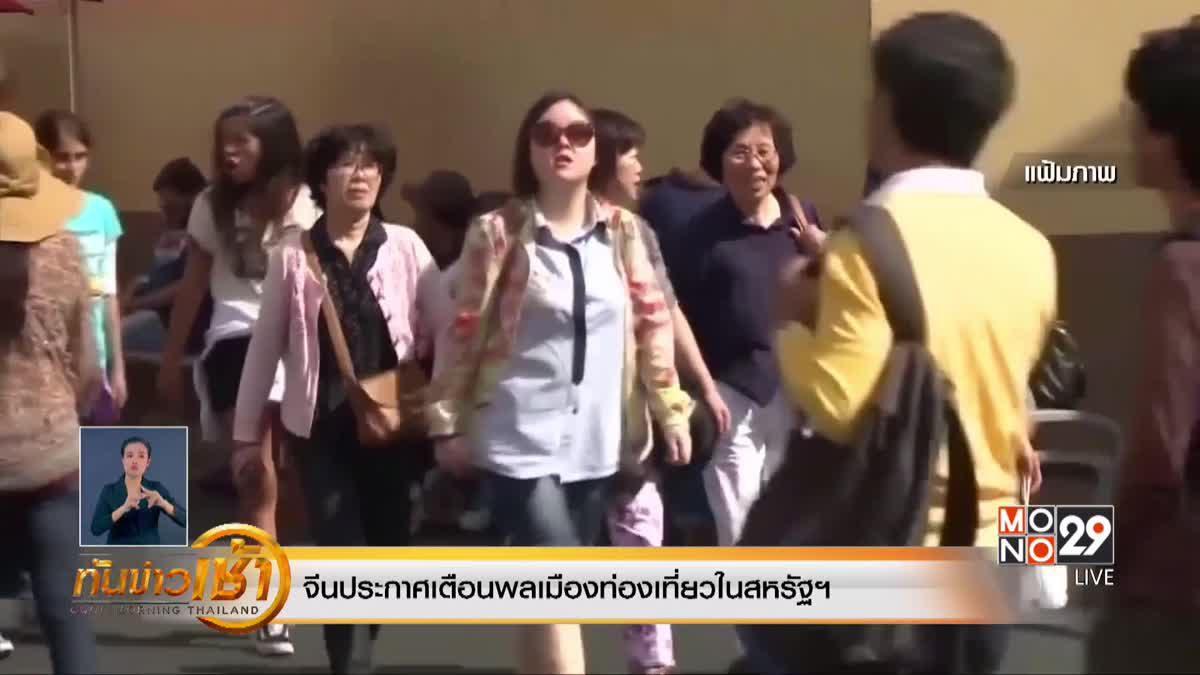 จีนประกาศเตือนพลเมืองท่องเที่ยวในสหรัฐฯ